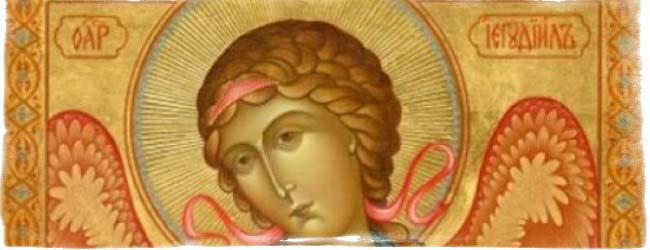 архангел иегудиил