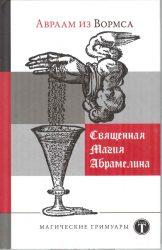 книга абрамелина