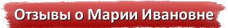 Отзывы о марии Ивановне