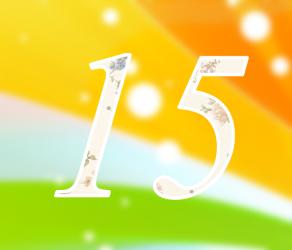 число 15 в нумерологии