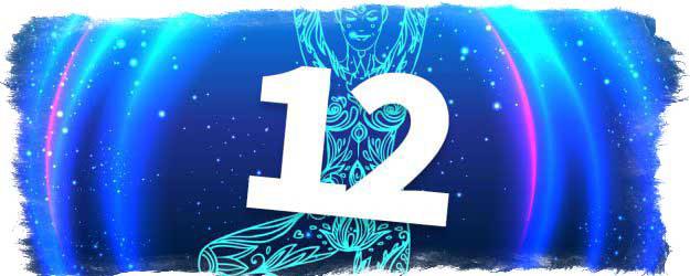 значение 12 в нумерологии
