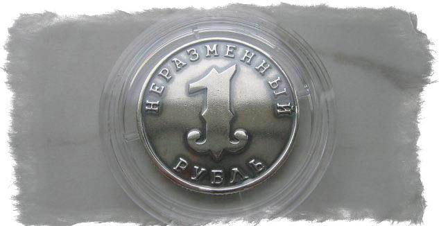 неразменный рубль как сделать