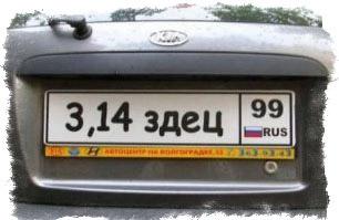 нумерология чисел номера машины