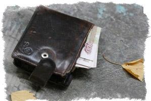примета терять деньги