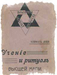 элифас леви учение и ритуал высшей магии
