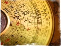 китайская нумерология по дате рождения